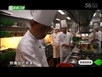 谁借我厨房 20120828 酱皇芦笋炒鸭片 高清