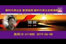 《河床》 作者 昌耀 朗诵 慈 航 西克制作