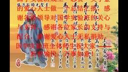 白彦镇徐庄完小国学实验班二年级上学期总结汇报