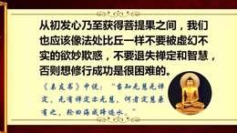 《佛说无量寿经广释》14