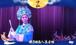 学演越剧《盘妻·赏月》字幕版片段1(曹芝娟虞佩莉)