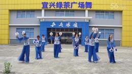 宜兴绿茶广场舞《紫玉金砂》舞蹈编排:静静