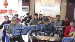 《泉水叮咚》新城民乐队