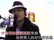 邹海演唱男人的好  2005版  1