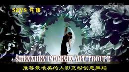 人影互动唯美秀《花语》深圳凤凰歌舞团推荐