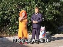 云南山歌矮人流浪记2