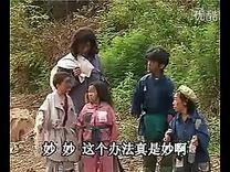 云南山歌矮人流浪记3