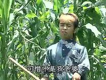 云南山歌剧【 矮郎租妻 】1