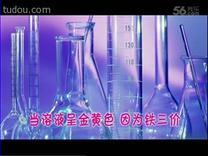 化学青花瓷