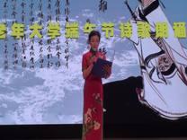 00539诗朗诵  端午节的情思一一遙祭屈原  海宁老年大学袁清玲