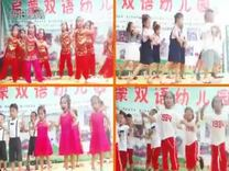 黄桥启蒙双语幼儿园2017年六一文艺汇演(下篇)