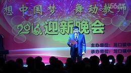 畅想中国梦 舞动教师魂