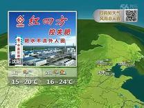 新闻联播天气预报20160831_标清