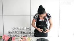 深圳插花培训花艺2016插花天元莎莎花艺