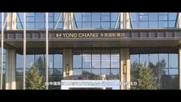 第十届世界养生大会康养峰会在山西右玉举办 京视网