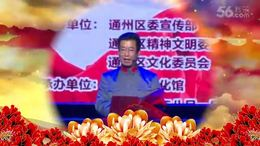 通州区纪念中国人民解放军建军90周年诗歌朗诵会 格律诗三首