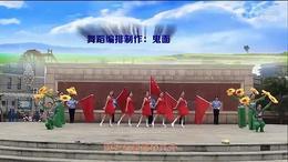 新建镇派出所舞蹈《五星红旗飘起来》 编排:鬼面蝶