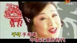 新春歌曲 孙悦《欢乐中国年》