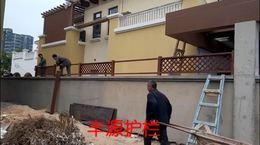 实木护栏现场安装视频
