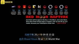 20140915 血月 Blood Moon 和 第三次World War www.big5.vip