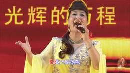 庆祝建党98周年 中国独秀艺术团周甄团长演唱 筑梦中国