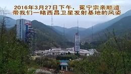 四川纪行 4、西昌卫星发射基地一瞥