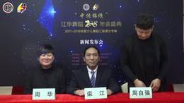 """「新闻」 中传锦绣""""江华舞蹈 2018 年会盛典新闻发布会"""