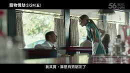 囚禁地下室《爱宠(Pet )》中文预告片
