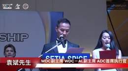 袁斌先生开幕式致辞|WDC职业拉丁舞锦标赛马来西亚槟城 90后编导