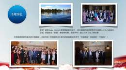 宣传视频 英国黑池舞蹈艺术节向中国代表团发出诚挚的邀请