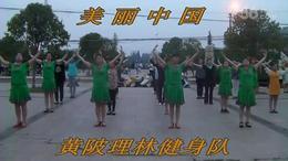 黄陂理林健身排舞队  美丽中国