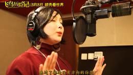 新锐音乐人加盟《飞鸟历险记》  亲自献声倾情演唱推广曲
