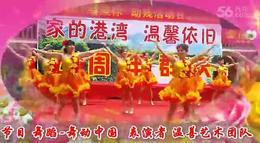 温馨港湾群五周年群庆系列片 2.文艺表演节目