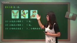 016 位置 练习4视频讲解_高清