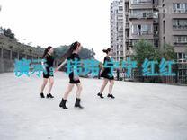 春江广场舞(南京)哦,不 不