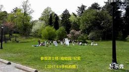 第十一集;游北美波士顿《植物园》2(2017.5.8手机拍摄制作)