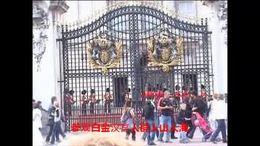英国白金汉宫 2011 05 28