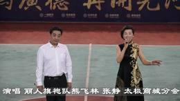 7安徽广德健身舞蹈协会— 丽人旗袍队(知心爱人)