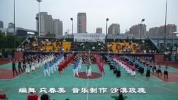 1广德健身舞蹈协会母亲节联谊会开场集体舞《我和我的祖国》