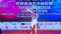 第22届WCOPA世界表演艺术锦标赛舞蹈