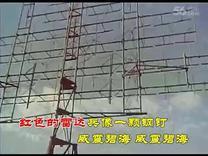 电影《碧海红波》插曲  千里涛声唱英雄