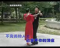 慢四步舞 被情伤过的女人 广西北海 吉村 凤子视频_h264 320x240...