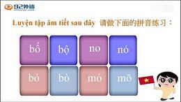 实用越南语之:越南语入门发音精讲课程A