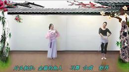 《梁间燕》编舞  静静 制作  金猫钓鱼人 颖风婉月广场舞(67)