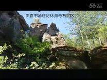 錦绣中华*5A级景区第5集