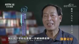 夏传寿:在央视畅谈1977年高考