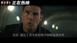 """《碟中谍6:全面瓦解》""""双雄对决""""正片片段 亨利步步紧逼阿汤哥"""