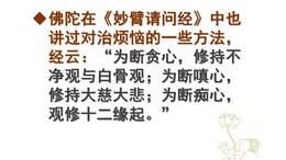 《入行论安忍品》73