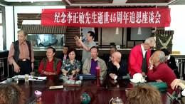纪念李正敏先生逝世45周年追思座谈会