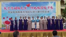 04 混声合唱《莎丽萳蒂》广州开放大学海珠